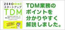 TDMの本