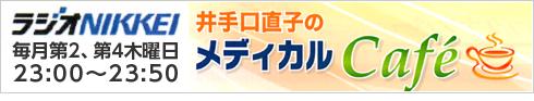 井手口直子のメディカルCAFE