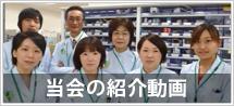 香川県病院薬剤師会紹介動画