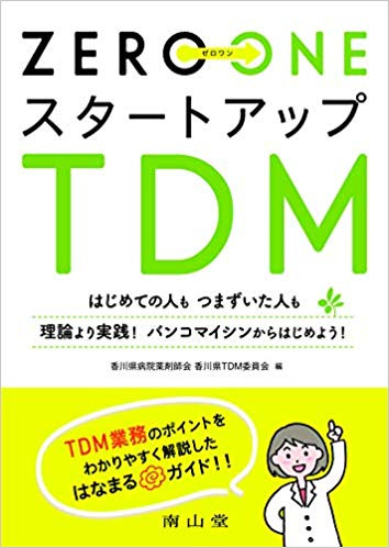 bookTDM